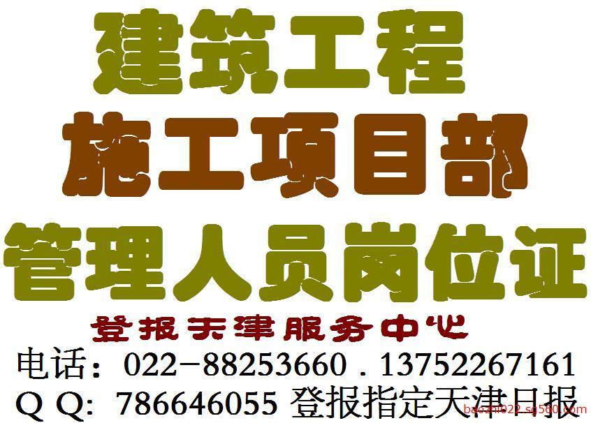 天津日报建筑工程施工项目部管理人员岗位证遗失声明