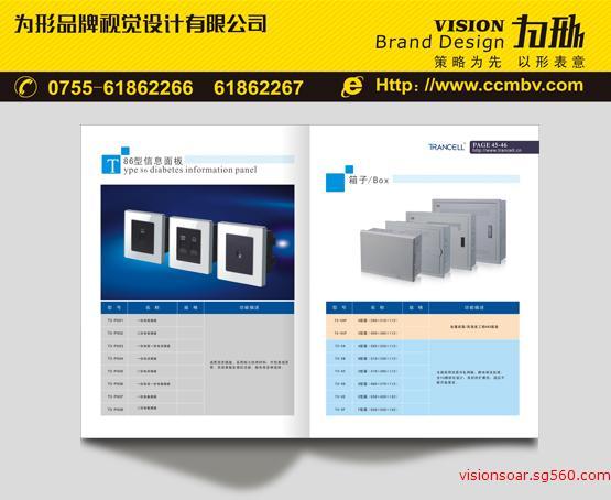 深圳市画册设计公司,企业宣传画册设计