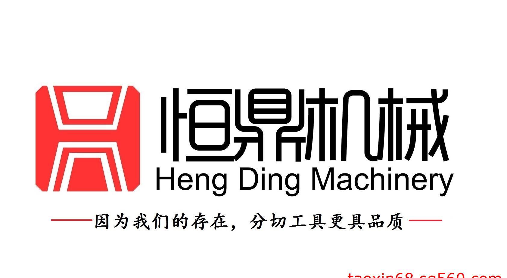 安徽省恒鼎机械制造有限公司