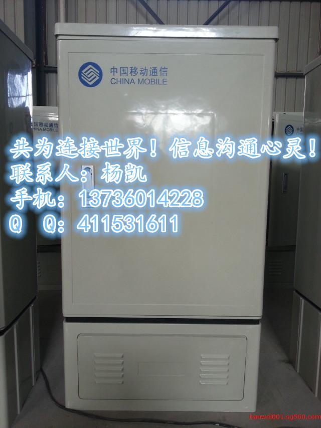 中国移动通信光缆交接箱(光交箱生产基地!)