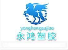 佛山永鸿塑业材料有限公司Logo