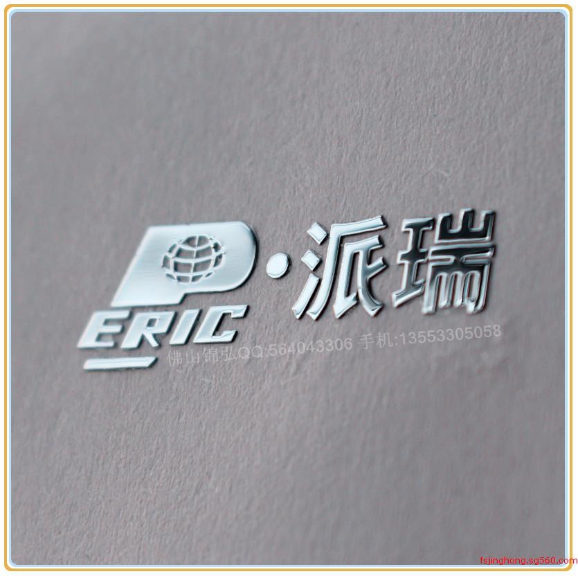 [热销]电铸标牌电镀标贴制作 电铸LOGO UP标贴,自粘金