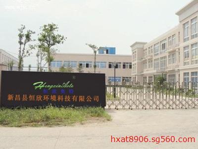 新昌县恒欣环境科技有限公司