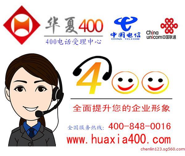 中国移动4001号段400电话申请办理开通业务_