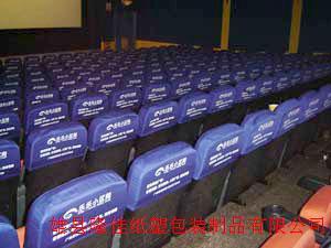 电影院广告座椅套