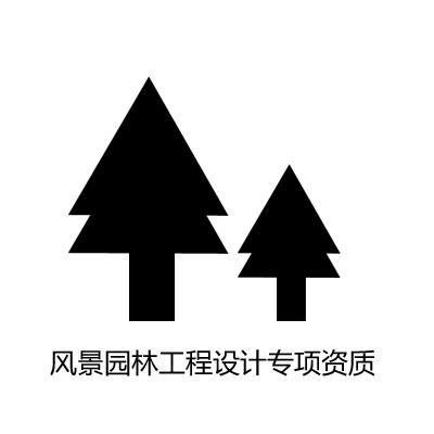 风景园林工程设计专项资质