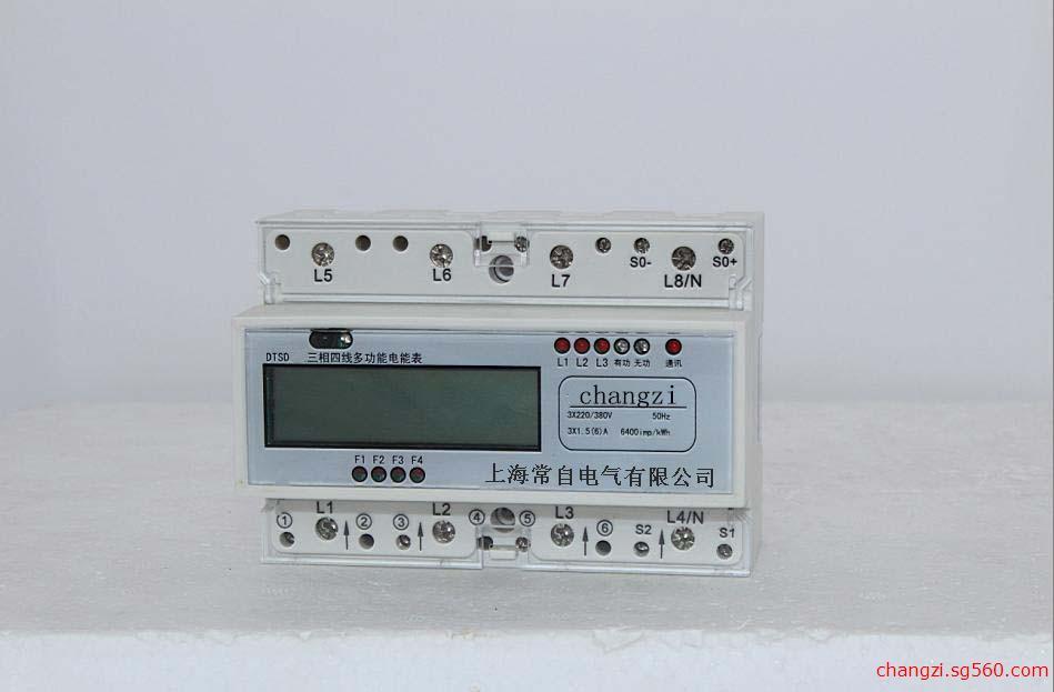 三相预付费电能表 dtsy815电子式电能表 电度表厂家直销