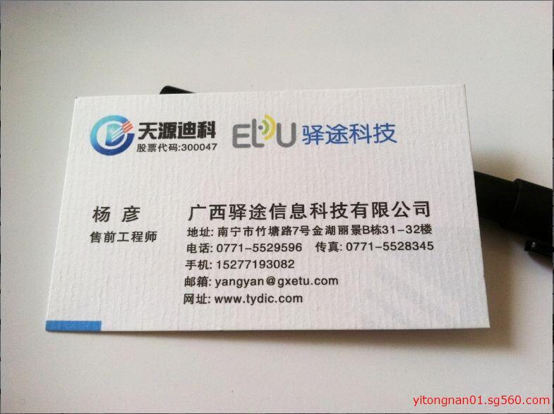 横县个性名片设计_广西仪通南文化传播有限公司