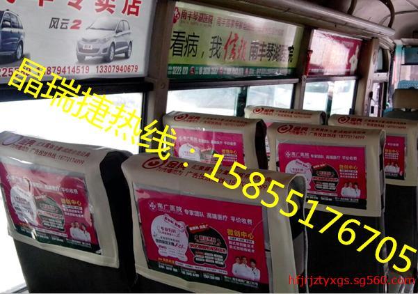 大巴车座位套生产厂,阜阳公交车座椅广告套,中巴车座位广告套 宇通客车座套宣传 大巴车座位套厂 【24小时服务热线:15855176705 QQ:532716548】----合肥晶瑞捷座套有限公司: 是隶属于安徽晶瑞捷座套厂的销售公司,http://biao5878.cn.alibaba.com/是一家集设计、制作、加工于一体的专业座套公司,建厂以来,在全厂职工的共同努力下,已形成了汽车座套,酒店座椅套,饭店座椅套,电影院座位套等产品系列,并且培训出了一批技术熟练的工人,已具有较大的生产能力,本厂所用布料大