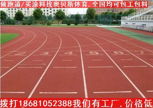 施工200米塑胶跑道需要多少钱