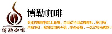 上海博勒贸易有限公司Logo