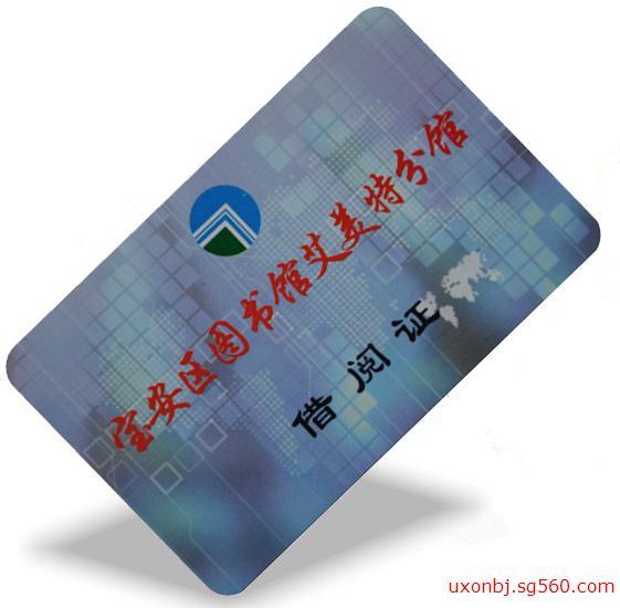 图书馆卡,阅览卡,图书借阅卡设计生产定制公司【优讯润晖】 非接触式IC卡又称射频卡或感应卡,这种卡最大的一个卖点就是它成功的将射频识别技术和IC卡读写器技术结合起来,成功地解决了无源和免接触的难题。卡片只需距离读卡器表面在510cm范围内,就可以通过无线电波的传递来完成数据的读写操作,它代表着技术的先进性。 工作原理: 非接触式IC卡内部嵌入了集成芯片,它包括CPU、逻辑单元、存储单元和射频收发电路。当读写器对卡进行读写操作时, 读写器发出的信号由两部分叠加组成:一部分是电源信号,该信号由卡接收后,与其本