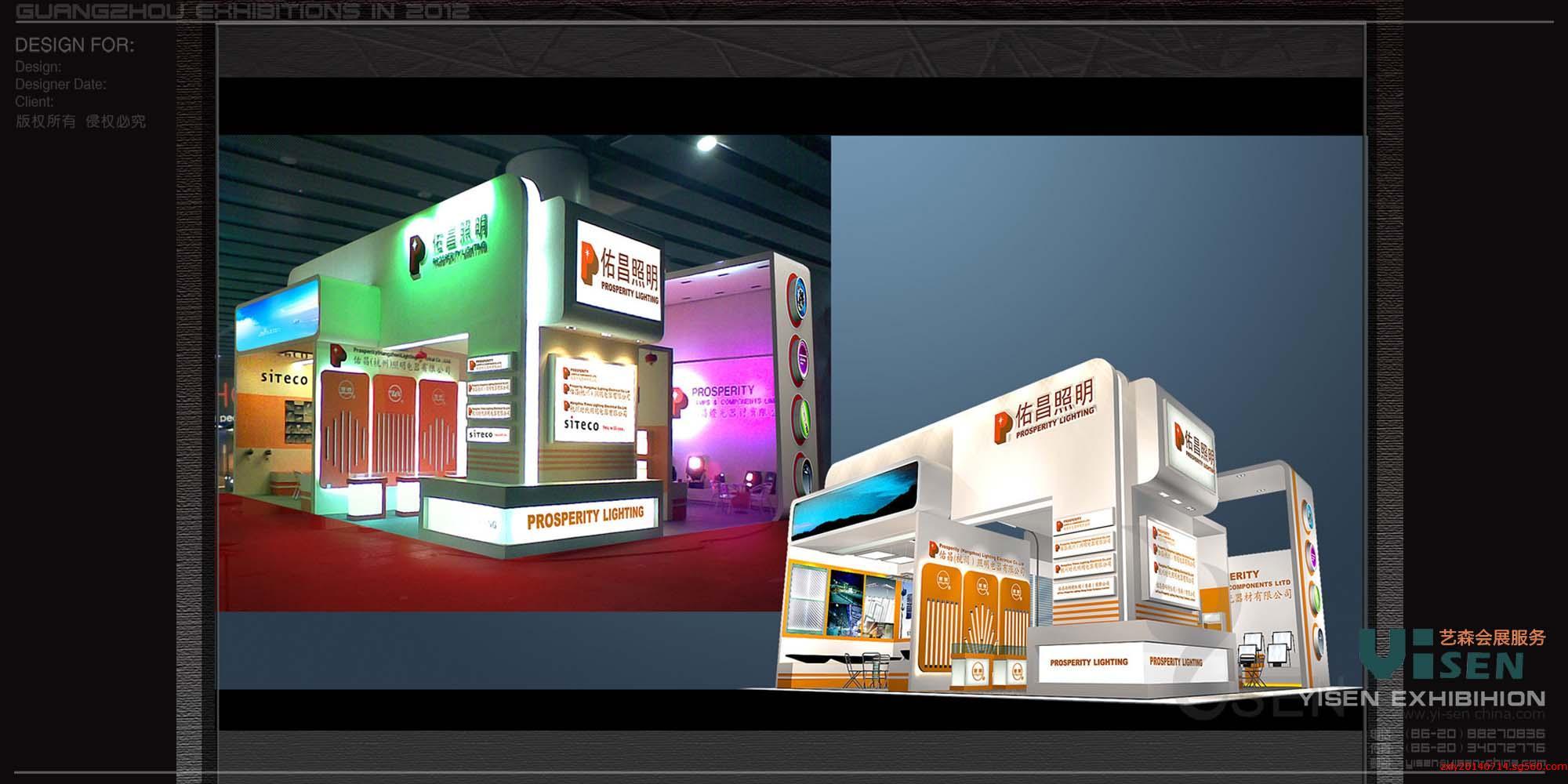 电器,照明 展台搭建 展位设计及施工 会展服务