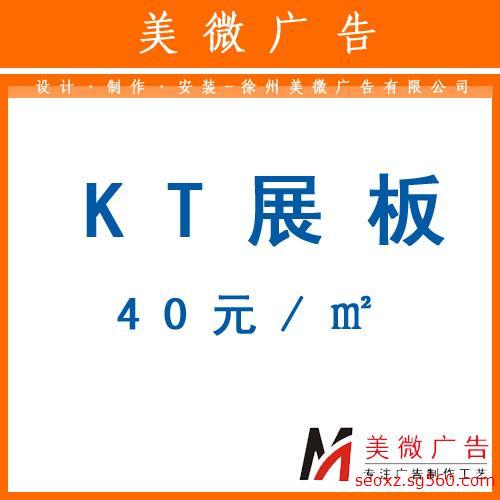 徐州kt展板广告制作_美微喷绘