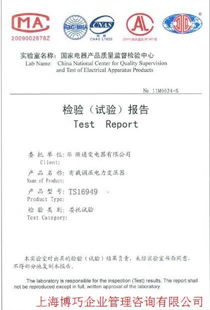 高原实验报告_浙江_温州_乐清