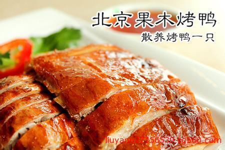 北京果木烤鸭/ 果木烤鸭加盟 总部