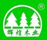 广西桂林辉煌木业有限公司Logo