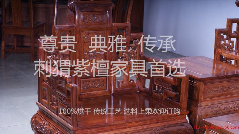 中山红木家具厂生产刺猬紫檀山水宝座沙发价格图片