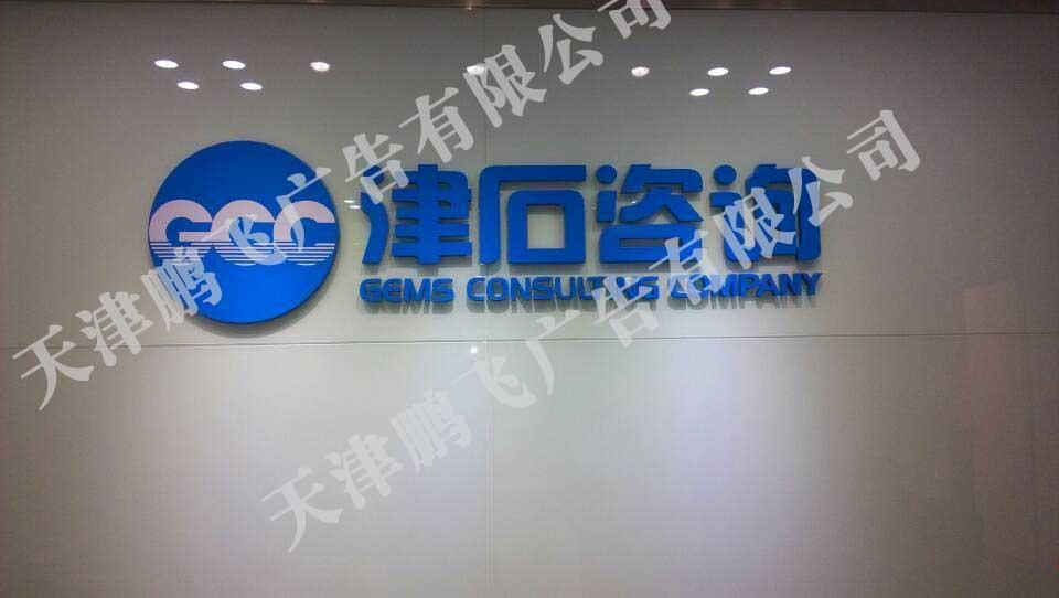 天津广告牌设计制作安装_户外广告_发光字_广告招牌