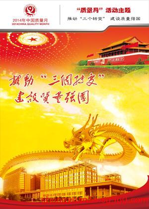 上海2014年质量月主题画 质量月宣传海报 质量月挂图