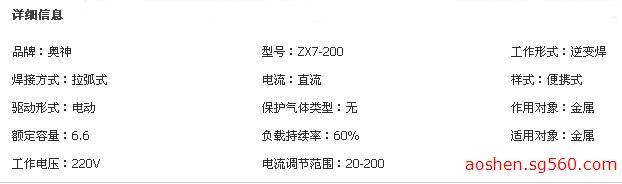 长期批发zx7-200a焊条焊机系列奥神电焊机 小电焊机