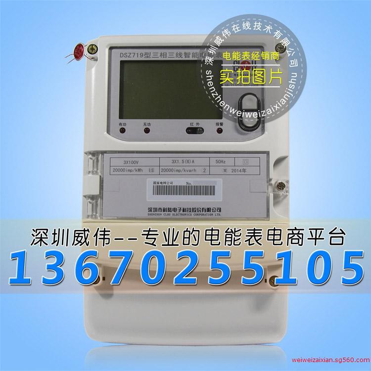 三相电表|科陆dsz719三相三线智能电能表|智能国网表 dsz719价格 dsz