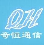 慈溪市观海卫奇恒通信设备厂Logo