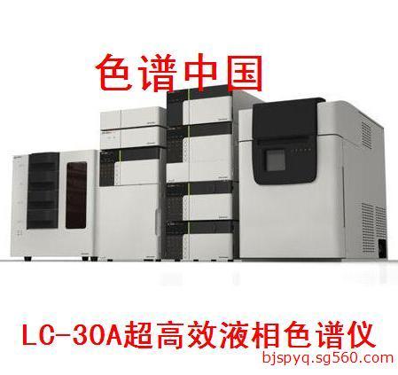 岛津lc-30a超高效液相色谱仪