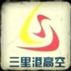 江苏三里港高空建筑防腐有限公司Logo