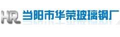 宜昌市伍家岗区荣华玻璃钢经营部Logo