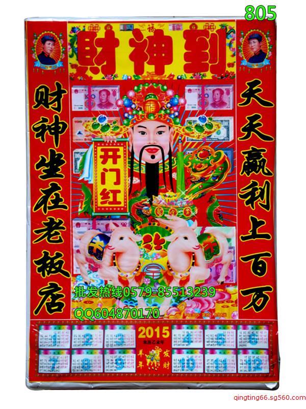 2015年新款财神爷贴画