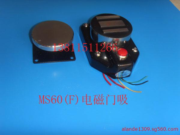 ms60(f)电磁门吸 防火门吸 释放器 电磁释放开关 墙吸
