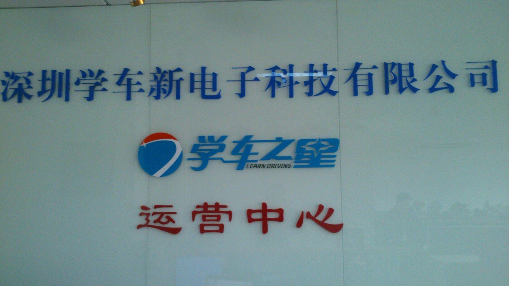 深圳学车新电子科技有限公司