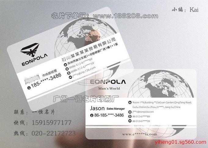 广州一恒名片印刷厂位于广州市白云区石井镇,成立于2002年。拥有最专业的名片设计师、名片营销团队以及经验丰富的生产队伍。工厂设有设计部、客服部、生产部、包装部及售后部等。一恒名片印刷厂主营:PVC名片、透明名片、会员卡、智能卡、PVC印刷等。本着诚信务实、高效创新、奉献自己、服务他人的宗旨,一恒名片印刷厂目前成为了广州最大的PVC名片生产厂家。