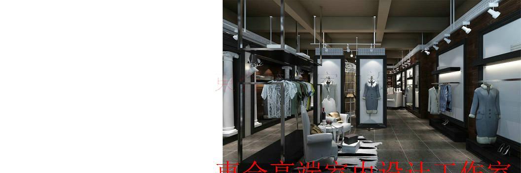 店铺设计|服装店铺设计【东合高端室内设计工作室】