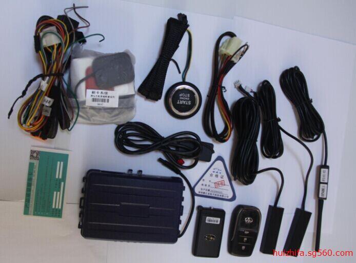 一键启动 汽车智控系统