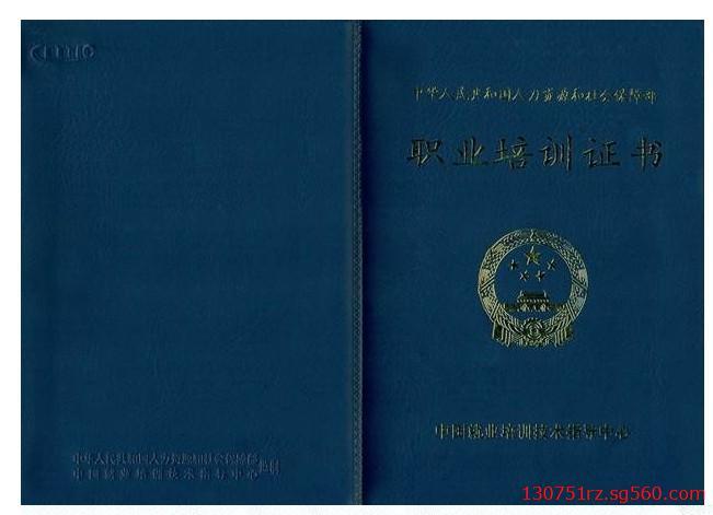 北京海淀幼儿园园长培训园长资格证考试报名