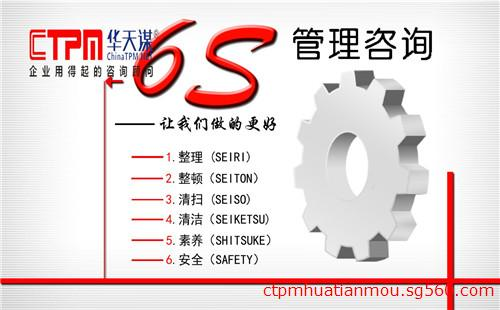 6s管理推行成功技巧_6s推行