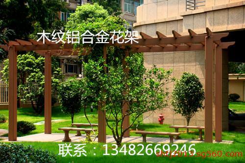 防腐铝合金廊架 庭院景观廊架