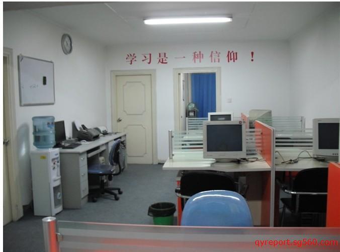 北京华商纵横信息咨询中心
