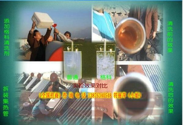太阳能热水器水垢除垢剂|格科专业家电清洗服务品牌