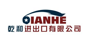宁波乾和进出口有限公司Logo