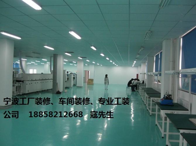 宁波厂房装修预算_宁波甬诚建筑装饰工程有限公司