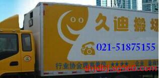 上海工厂 办公室搬迁   上海长途搬家、长途物流   上海空...