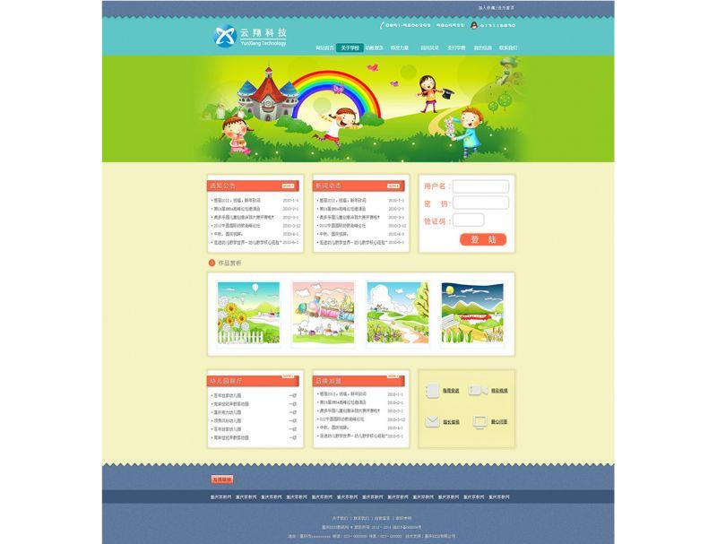 供应贵州黔西幼儿园管理系统 收费系统 学生接送系统