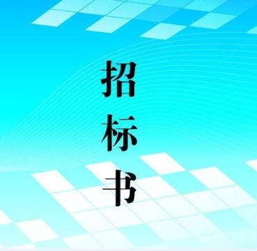 青岛四方车辆研究所有限公司自有资金技术改造项目