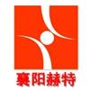 襄阳赫特电气制造有限公司Logo