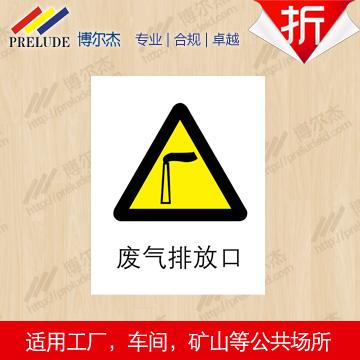 博尔杰 安全标识 废气排放口 温馨提示标牌 警示牌告示牌