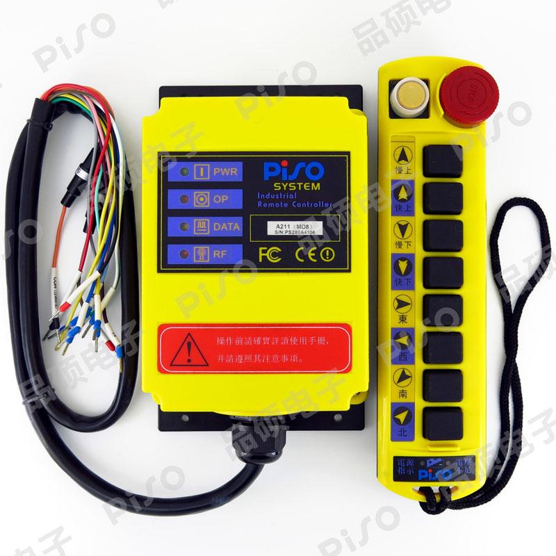 工业无线行车遥控器a211八键型