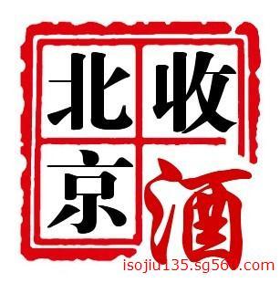 北京回收茅台13522222156